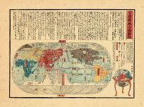 Map - Page 1 - [JAPANESE WORLD MAP- MAKER UNKNOWN], [JAPANESE WORLD MAP- MAKER UNKNOWN]
